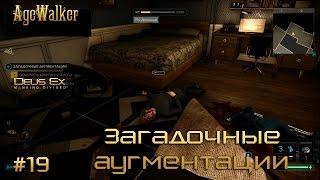 загадочные аугментации. Квартира ученого  Deus Ex Mankind DividedЧасть 19