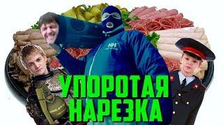 УПОРОТАЯ НАРЕЗКА 5 ДИМОООН Серж, Гавер, Фифсоу, Морф, Хайкс