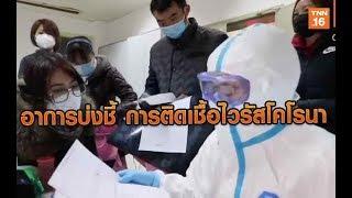 อาการบ่งชี้ การติดเชื้อไวรัสโคโรนา | 29 ม.ค.63 | TNN  ข่าวเช้า