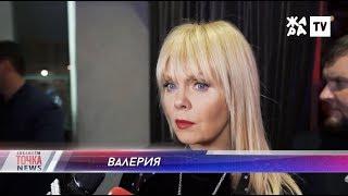 Валерия в программе АББАВСЁМ ТОЧКА NEWS ⁄ ЖАРА ⁄ Выпуск от 16.02.2019