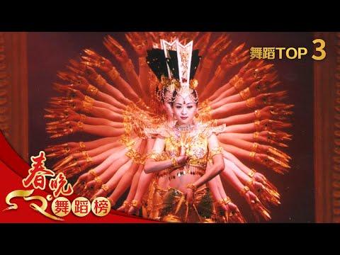 舞蹈Top2 《千手观音》中国残疾人艺术团 【2005年央视春晚】|订阅CCTV春晚 ▶5:56