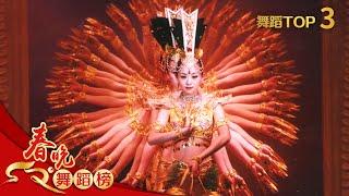 2005年央视春节联欢晚会 舞蹈《千手观音》 中国残疾人艺术团| CCTV春晚