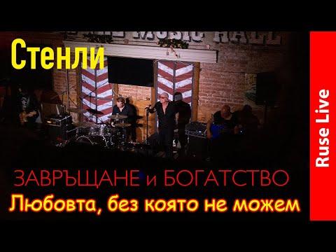Стенли - ЗАВРЪЩАНЕ, БОГАТСТВО (4К)