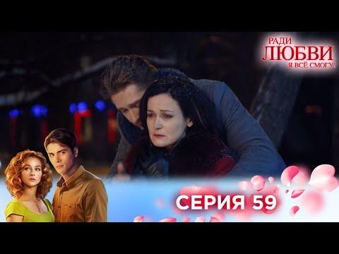 59 серия | Ради любви я все смогу