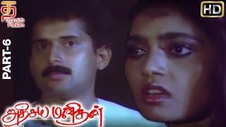 Adhisaya Manithan Tamil Full Movie HD | Part 6 | Gautami | Nizhalgal Ravi | Amala | Thamizh Padam
