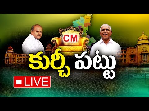 Who is The CM of Karnataka 2018 | kumaraswamy Vs Yeddyurappa | Karnataka Elections 2018 Live Results