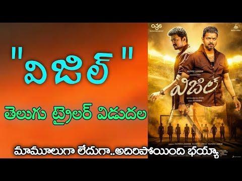 "vijay's-vigil-movie-telugu-trailer-released-  -""విజిల్-""మూవీ-తెలుగు-ట్రైలర్-విడుదల"