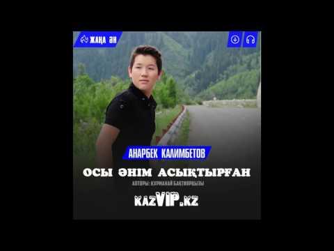 казахские песни - слушать мп3 музыку онлайн бесплатно без