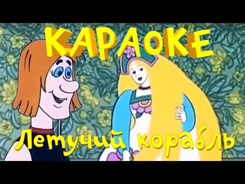 Детские Песни Караоке со Словами Петь Песня Водяного Летучий корабль