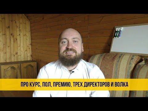 Кузница Кадров Руководитель Учебного Центра. О курсе рассказывает Алексей Беба