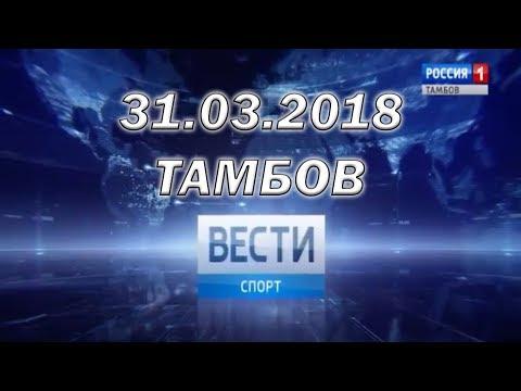 Вести Тамбов, Спорт, 31 марта 2018 года