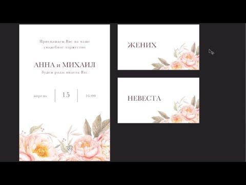 Пригласительные на свадьбу  // Свадебная полиграфия