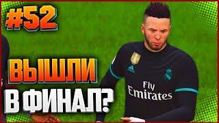 FIFA 18 КАРЬЕРА ЗА ИГРОКА ★ |#52| - ВЫШЛИ В ФИНАЛ?