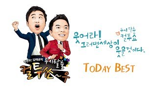 SBS 라디오 [컬투쇼] - Today Best(140106) 지하철 방귀