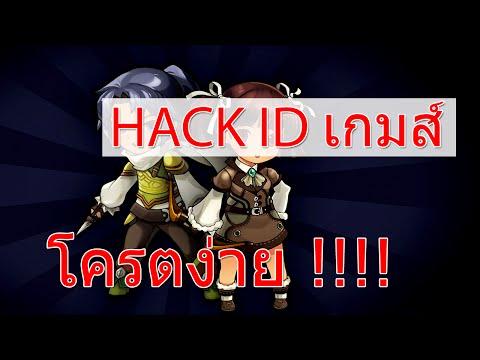สอน Hack ID เกมส์ ออนไลน์ | Facebook | IG | E-Mail | Edda Online