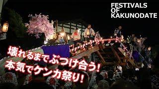 【日本の祭り】一晩中、本気の喧嘩!壊れるまで激しく曳山をぶつけ合う祭り!?【角館のお祭り】