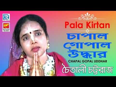 চাপাল-গোপাল-উদ্ধার-|-chapal-gopal-uddhar-|-pala-kirtan-|-chaitali-chattaraj-|-beethoven-records