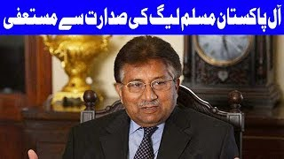 Breaking News: Pervez Musharraf Resigns as Chairman of All Pakistan Muslim League -  Dunya News