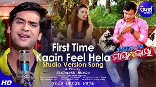 First Time Kaain Feel Hela Swayam & Nibedita Sidharth Music& 39 s 27th Movie This Is Maya Re Baya