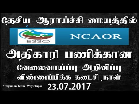 NCAOR Jobs - National Center for Antarctic & Ocean Research Recruitment 2017- Salary Rs 35400-47600