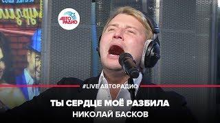Николай Басков - Ты Сердце Мое Разбила (LIVE @ Авторадио)