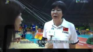 2016里約奧運中國女排對巴西(TVB韓毓霞採訪)朗平教練賽後訪問(非常欣賞望分享, 質素差莫怪~)
