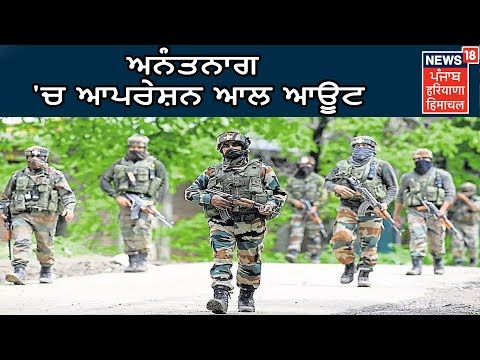 Live-Anantnag ਅਨੰਤਨਾਗ `ਚ ਆਪਰੇਸ਼ਨ ਆਲ ਆਊਟ ਜਾਰੀ | Jammu kashmir | Punjab Latest News ||