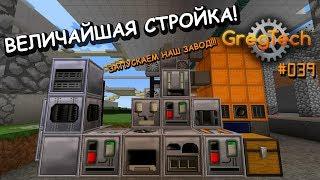 GregTech #39 - Величайшая Индустриальная Стройка в GregTech! Крыша над головой! :) Minecraft 1.7.10