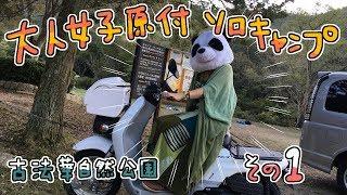 2018.10.25-26 その1 その2→https://www.youtube.com/watch?v=GOq2qfH...