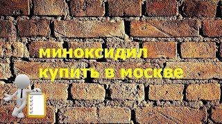 Смотреть видео Где миноксидил купить в москве онлайн