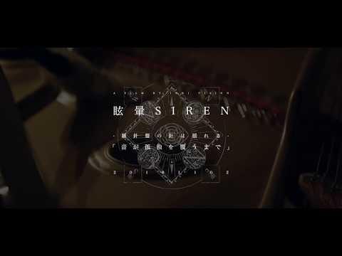 眩暈SIREN - シングル「夕立ち」初回特典teaser映像