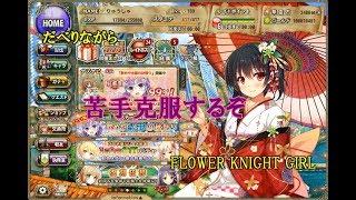 【花騎士実況】フラワーナイトガール #490 だべりながらFLOWER KNIGHT GIRL 苦手を克服するぞ