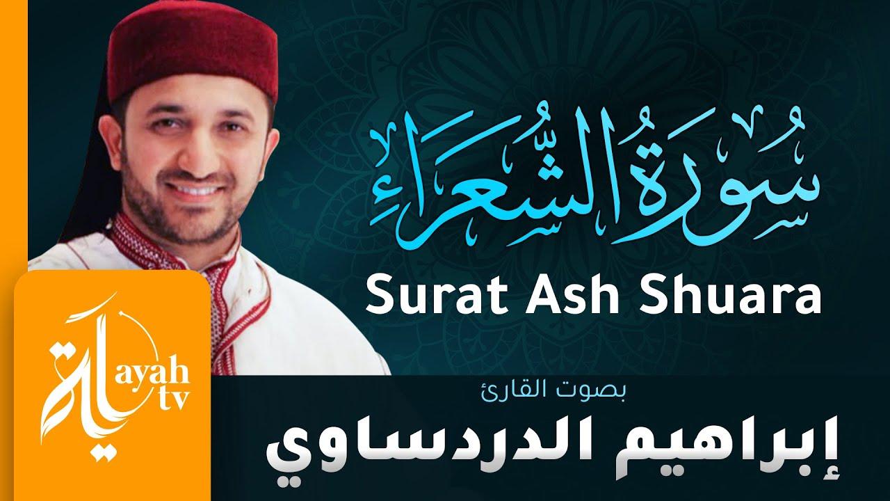 سورة الشعراء - القارئ إبراهيم الدردساوي | Surat Ash Shuara - Ibrahim Al dardasawi