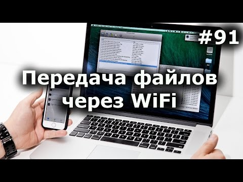 ПЕРЕДАЧА ФАЙЛОВ и СИНХРОНИЗАЦИЯ между IOS, Android, Windows, Linux через интернет Wifi