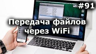 видео Обмен файлами между компьютером и Android по WiFi