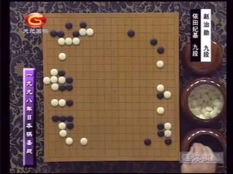 程晓流 围棋迷你短对局 1998年日本棋圣战依田纪基 vs 赵治勋