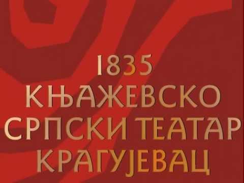 Књажевско-српски театар +++ Крагујевац +++ Шумадија +++ www.joakimvujic.com