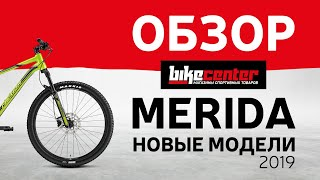 Обзор велосипедов Merida