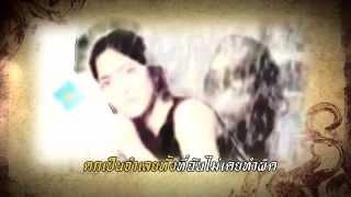 ทาสรักอสูร เพลงประกอบภาพยนตร์ ทาสรักอสูร (Official Ost.)