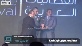 مصر العربية | شاهد تكريمات مهرجان القنوات الفضائية