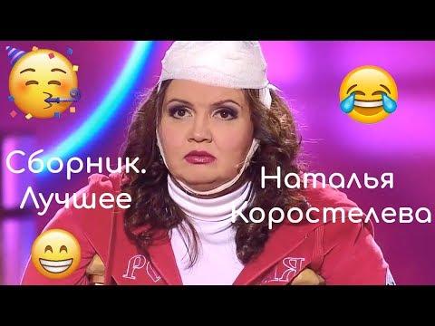 Наталья Коростелева - Сборник лучших выступлений. 2 часть