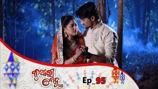 Kunwari Bohu | Full Ep 95 | 25th Jan 2019 | Odia Serial – TarangTV