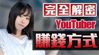 解密YouTuber到底如何賺錢?YouTube賺錢詳細講解!