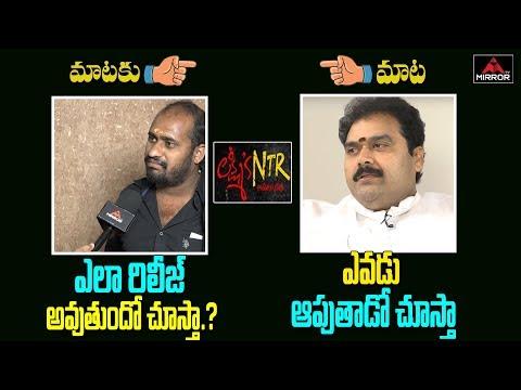 TDP Leader Devi Babu Vs Producer Rakesh Reddy   Lakshmi's NTR Release Issue   RGV   Mirror TV