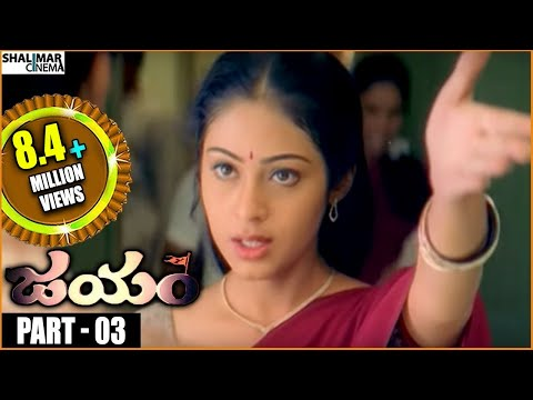 Jayam Telugu Movie Part 03/13 || Nithin, Gopichand, Sadha || Shalimarcinema