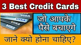 3 Best credit Card जो आपका पैसा बचायगे | Credit Cards | Best Credit Cards 2019