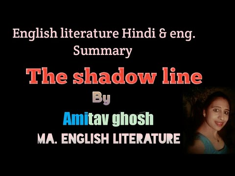 Download Part- A. shadow line by Amitav ghosh।english literature। summary & notes