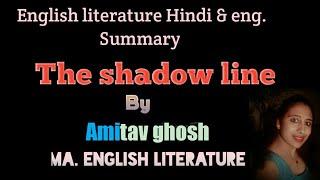 The shadow line by Amitav ghosh।english literature। summary & notes
