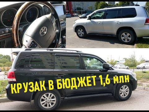 Ленд Крузер 200 дизель в бюджет 1,6 млн.руб. Выбор из трёх.
