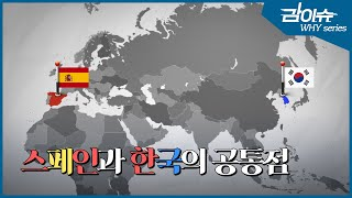 1만km 떨어진 한국과 스페인의 공통점 | 한국판 뉴딜